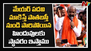 Bandi Sanjay Sensational Comments On TRS and MIM   #GHMCElections