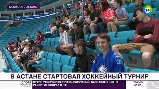 За Кубок президента Казахстана по хоккею с шайбой поборются четыре команды