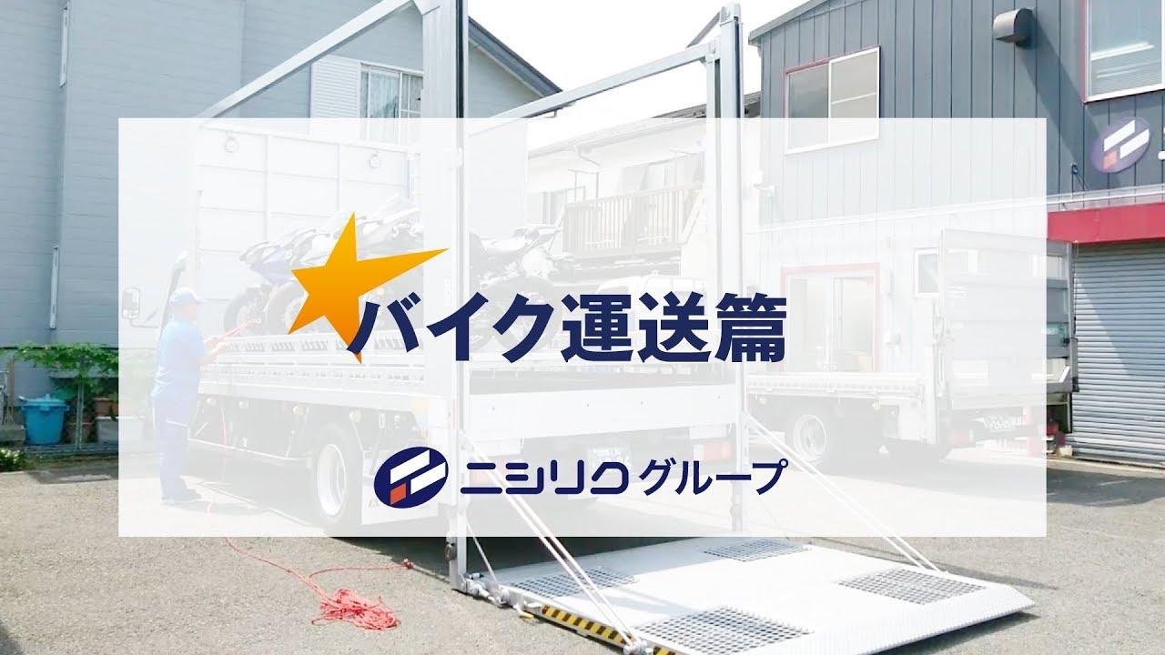 バイク運送篇 ニシリクグループ (44秒)