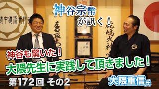 第172回② 大隈重信氏:神谷も驚いた!大隈先生に実践して頂きました!
