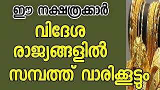 ഈ നക്ഷത്രക്കാർ വിദേശ രാജ്യങ്ങളിൽ സമ്പത്ത് വാരിക്കൂട്ടും Malayalam Astrology