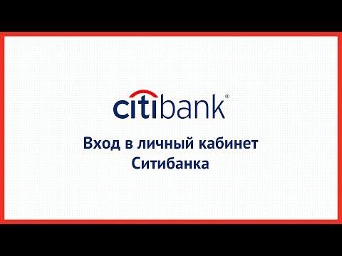 Вход в личный кабинет Ситибанка (citibank.ru) онлайн на официальном сайте компании