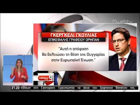 Ο Ορμπαν προσπαθεί να εξομαλύνει τις σχέσεις του με την ΕΕ   30/05/2019   ΕΡΤ