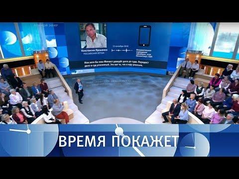 , title : 'Летчик Ярошенко: звонок из тюрьмы. Время покажет. Выпуск от 13.09.2018'