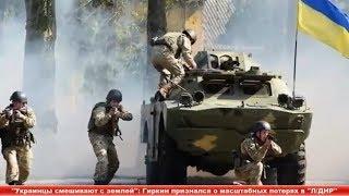 ''Украинцы смешивают с землей'': Гиркин признал масштабные потери в ''Л/ДНР'' ✔ Новости Express News