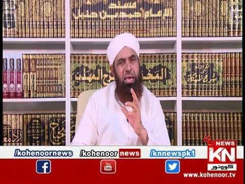 Ahkam ul Quran 28 April 2020 | Kohenoor News Pakistan