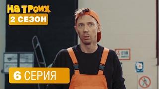 На троих - 6 серия - 2 сезон