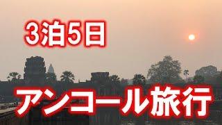 カンボジア3泊5日旅行動画アンコールワット・トレンサップ湖・戦争博物館など2018年2月