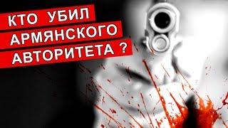 КТО УБИЛ АРМЯНСКОГО АВТОРИТЕТА ?   Аналитика Юга России