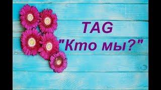 """TAG""""Кто мы"""".Автор Анжелика Шутова."""