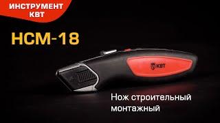 Нож строительный монтажный НСМ-18