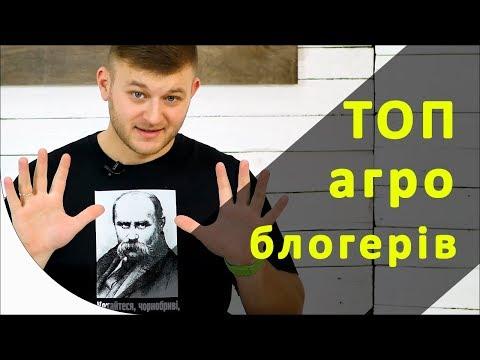ТОП 10 АгроБлогеров