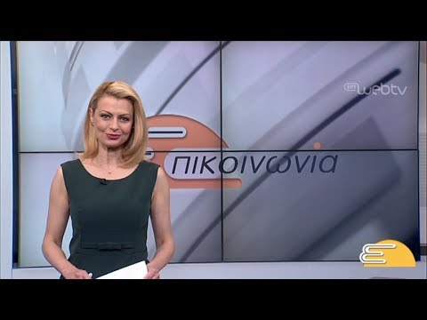 Τίτλοι Ειδήσεων ΕΡΤ3 10.00 | 02/05/2019 | ΕΡΤ