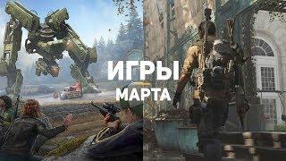 10 самых ожидаемых игр марта 2019