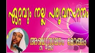 ഏറ്റവും നല്ല പര്യവസാനം അബ്ദുസ്സലാം മോങ്ങം,ABDUSSALAM MONGAM MP3