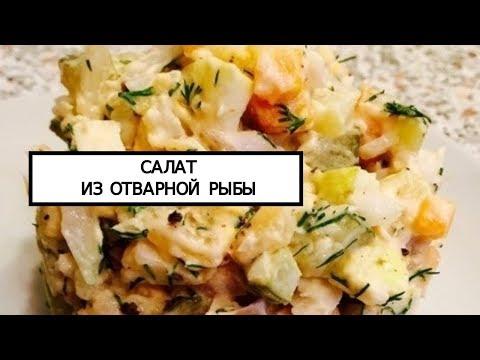 Вкуснейший салат из отварной рыбы