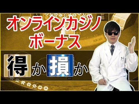 プローが教える!オンラインカジノ入金ボーナスの解説動画!