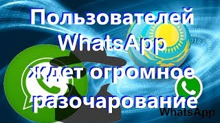 Пользователей WhatsApp ждет огромное разочарование. Қазақстан Жаңалықтары