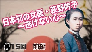 第15回 荻野吟子 前編 日本初の女医・荻野吟子〜逃げない心〜 【CGS 偉人伝】