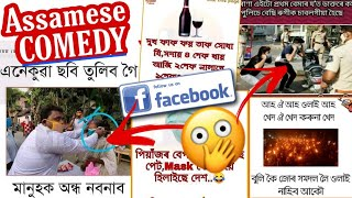 Facebook Assamese Full Comedy😅 Memes Video || TRBA ENTERTAINMENT