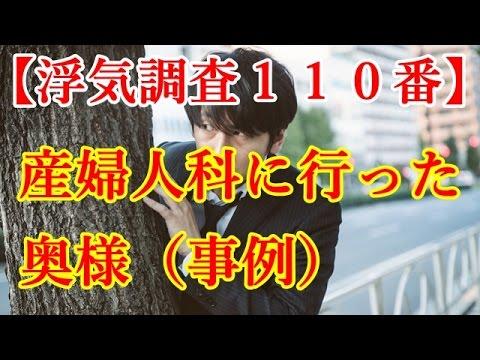 【浮気調査110番】 産婦人科に行った奥様(事例 - YouTube