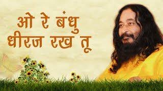 O Re Bandhu Dheeraj Rakh Tu | ओ रे बंधु धीरज रख तू | DJJS Bhajan
