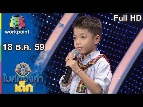 ไมค์ทองคำเด็ก (รายการเก่า) | EP.39| 18 ธ.ค. 59 Full HD