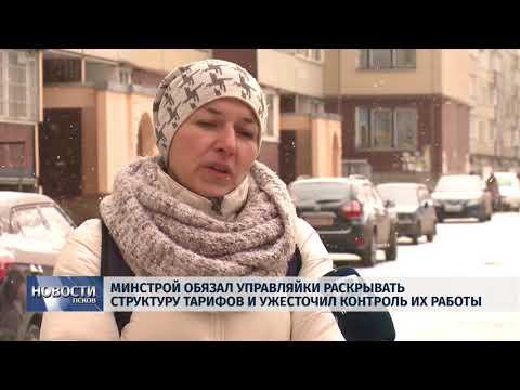 17.01.2018 # Минстрой ужесточил контроль над работой управляющих компаний