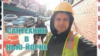 САНТЕХНИК в США 80$ в час. Моя работа в Нью Йорке. DB45