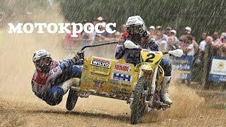 Ни грязь, ни дождь не отменят мотокросс.