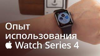 Опыт использования Apple Watch Series 4