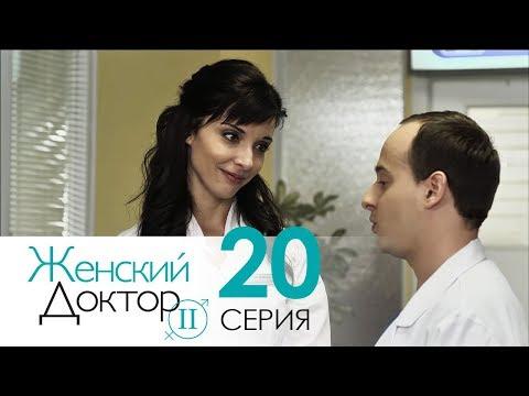 Женский доктор - 2. Сериал. Серия 20. Dr. Baby Dust 2. Episode 20.