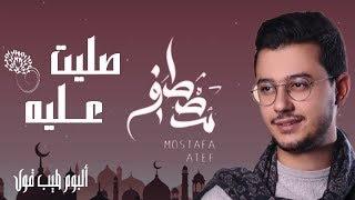 Sallet Alieh - Mostafa Atef| صليت عليه - مصطفي عاطف تحميل MP3
