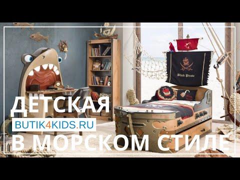 Кровать в виде Корабля и Детская мебель в морском стиле