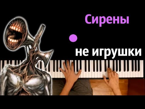 @МORIS - Сирены не игрушки (Пародия на Кадиллак) ● караоке | PIANO_KARAOKE ● ᴴᴰ + НОТЫ & MIDI