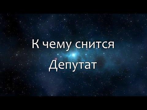 К чему снится Депутат (Сонник, Толкование снов)