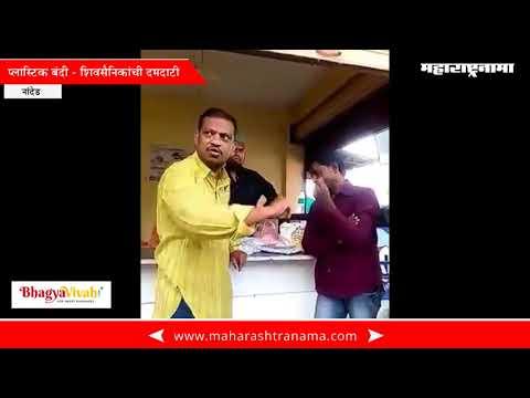 Shivsainik karyakarta opposing plastic ban Penalty 5000