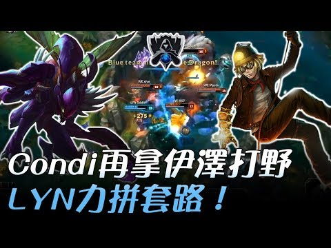 LYN vs WE Condi再拿伊澤打野 LYN力拼套路
