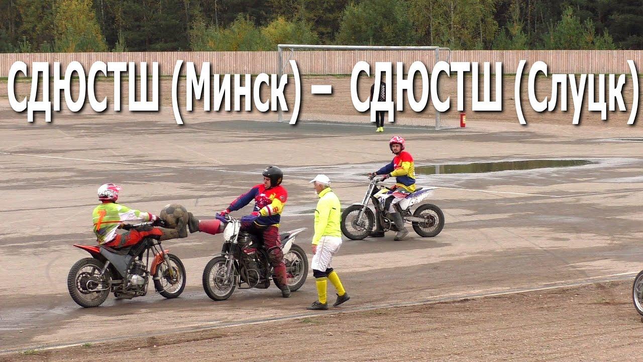 Мотобол 2020. СДЮСТШ (Минск) – СДЮСТШ (Слуцк)