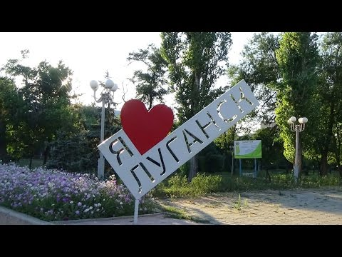 Луганск  страдает от укропа