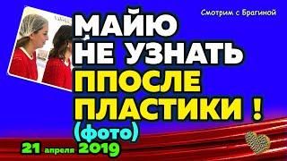 "Савкина крестила сына (ФОТО)! Майя сделала ПЛАСТИКУ  (ФОТО)! Новости ""ДОМ-2"" на 21 апреля 2019"