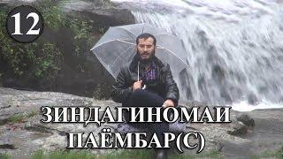 12 - ЗИНДАГИНОМАИ ПАЁМБАР(С) رحمة للعالمین
