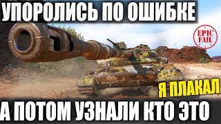 УПОРОЛИСЬ ПО ОШИБКЕ НА...😂 А ПОТОМ УЗНАЛИ КТО ОН В WORLD OF TANKS
