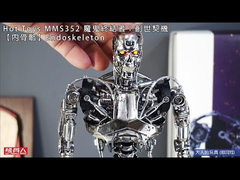 Hot Toys - MMS352 – 魔鬼終結者:創世契機【內骨骼】Endoskeleton 開箱