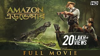 Amazon এডভেন্সাৰ | Full Assamese Movie | Dev | YT Chhobighor | SVF Movies