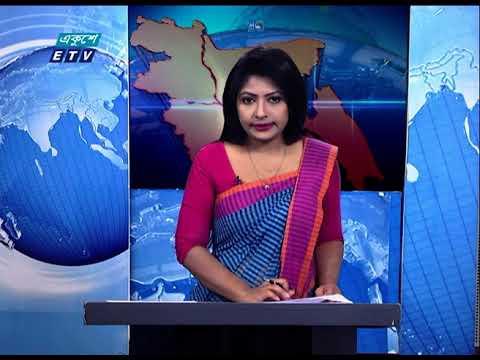 04 PM News || বিকেল ০৪ টার সংবাদ || 21 April 2021 || ETV News