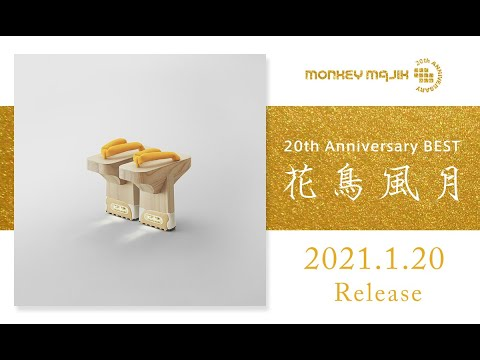 MONKEY MAJIK - ベストアルバム収録曲MV【Trailer】