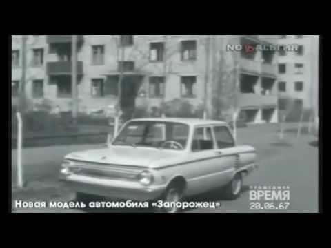 СОВЕТСКИЙ АВТОПРОМ ИЛИ АНЕКДОТ ОТ РЕЙГАНА.avi.mp4