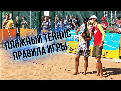 Спорт для детей - пляжный теннис! Обзор плюсы и минусы