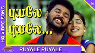 Ullam Kollai Poguthe Tamil Movie | Puyale Puyale Video Song | Prabhu Deva | புயலே புயலே சுற்றிவரும்